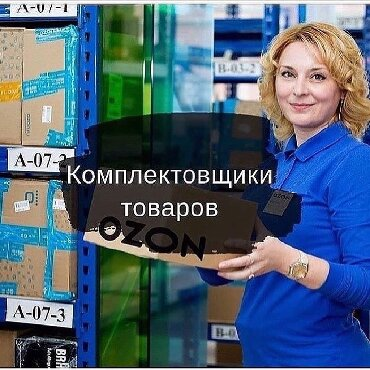 Объявляем набор на крупные склады в Бишкек
