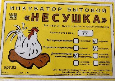 упаковки для яиц в Кыргызстан: Инкубатор !!! Инкубатор !!!Инкубатор Несушка яиц одна из самых