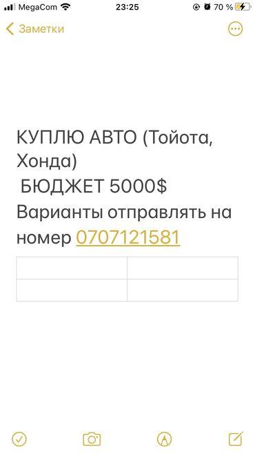 3д номера на авто in Кыргызстан   АКСЕССУАРЫ ДЛЯ АВТО: Toyota 2021