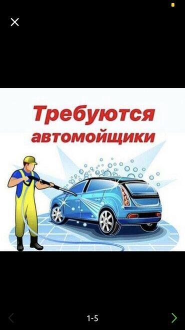 бишкек алматы такси in Кыргызстан   ВОДИТЕЛИ ТАКСИ: Мойкага балдар кыздар керек, машина коп, айлык 50% жатаканасы бар, с