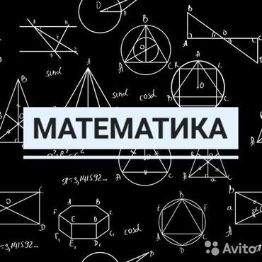 преподаватель математики в Кыргызстан: Репетитор | Алгебра, геометрия | Подготовка к олимпиаде