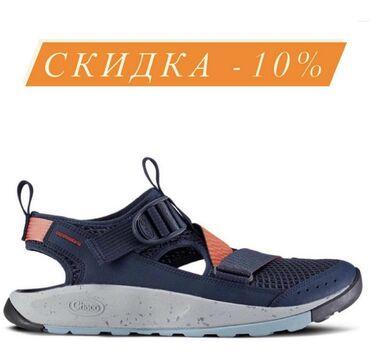 тайп си наушники в Кыргызстан: Мужские кроссовки Chaco 100% оригинал скидка -10%