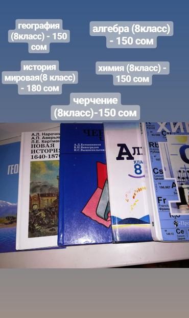 Продаю книги за 8-9 класс в отличном в Бишкек