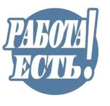 """Требуется кассиры в частную организацию """"АиСи"""" девушки  от 21 до 35.  в Бишкек"""
