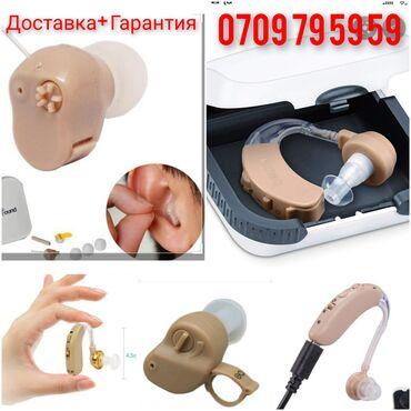 степ спада бишкек in Кыргызстан | АВТОЗАПЧАСТИ: Слуховые аппараты!Разные есть маленькие внутри ушные, микро аппараты