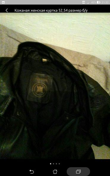 Куртка кожаная* женская размер 48,50 б/у в хорошем состоянии* в Бишкек