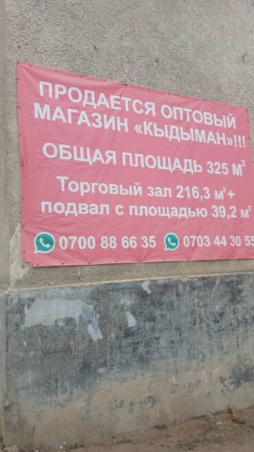 Срочно продается магазин Иссык -Кульская область, Каджы-Сай цена