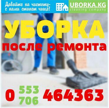 уборка подъездов бишкек in Кыргызстан | УБОРКА ПОМЕЩЕНИЙ: Уборка помещений | Офисы, Квартиры, Дома | Уборка после ремонта