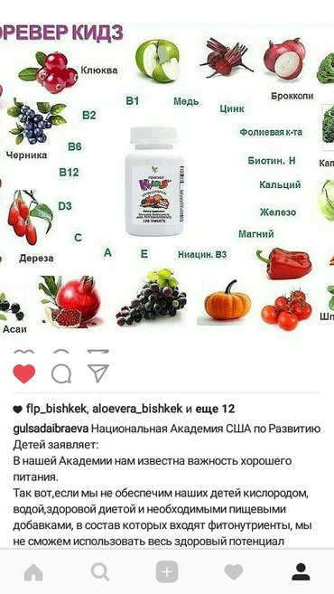 Витамин от компании алое вера. в Бишкек