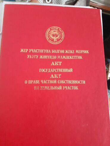 мал-сарай в Кыргызстан: Сарай сатылат, Нарын обл., Ат Башы р-ну., Ача Кайынды айылы. Баасы