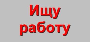 rynok madina в Кыргызстан: ИЩУ РАБОТУ ЛЮБУЮ!У МЕНЯ 2ОЕ ДЕТЕЙ ЖЕЛАТЕЛЬНО ГРАФИК 8:30 ДО
