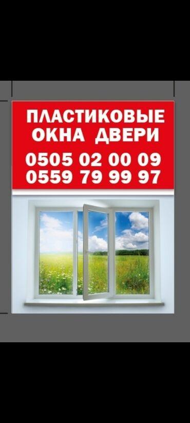 Окна, Двери, Подоконники | Установка, Изготовление, Обслуживание | Больше 6 лет опыта