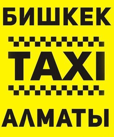 Такси бишкек-алматы, в Тюп