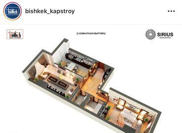 Austin montego 2 t - Кыргызстан: Продаётся 2х квартира  Дом строиться  сдача квартира под псо наличка