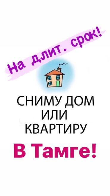 СНИМУ #КВАРТИРУ или небольшой #ДОМИК, или комнату в гостевом доме в с