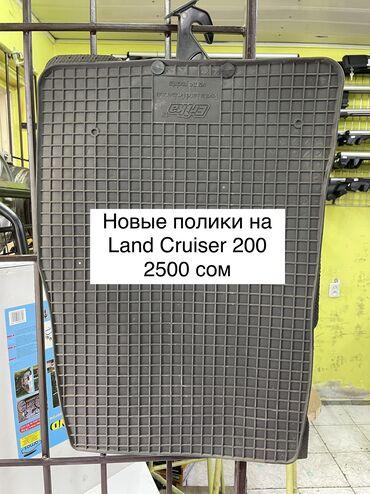 Комплект поликов на Land Cruiser 200. Новые.Других поликов нет!