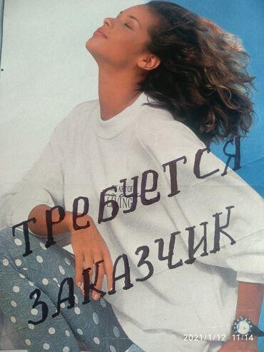 требуется вышивальщица в Кыргызстан: Требуется заказчик.Опыт работы больше 20 лет.Кроим,делаем