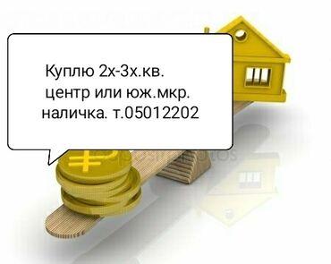 Куплю - Кыргызстан: Куплю 2комнатную или 3комнатную квартиру за наличный расчет!! В
