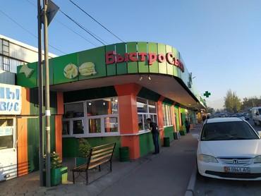 сойку кыздар бишкек в Кыргызстан: »Быстро сытно» фастфутка иштегенге кыздар керек кухняга Официанткаг