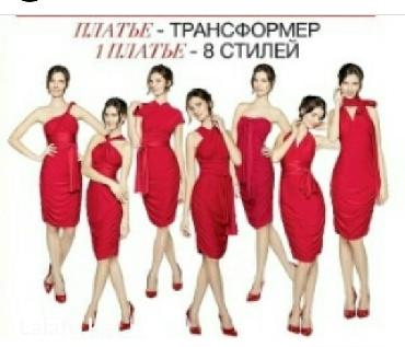 Красное платье трансформер, размер 40. в Бишкек