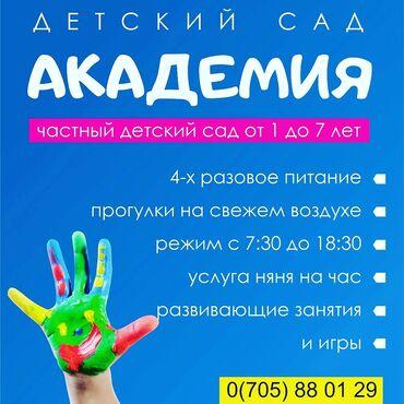 """атоми детские витамины в Кыргызстан: Приглашаем в наш садик """"Академия""""! - экологический чистый воздух - анг"""