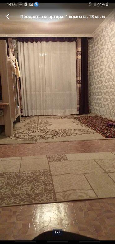 акустические системы 5 1 в Кыргызстан: Продается квартира: 1 комната, 18 кв. м