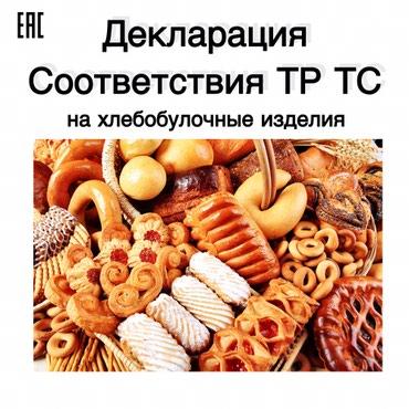 СЕРТИФИКАЦИЯ ДОМАШНЕЙ ВЫПЕЧКИ в Бишкек