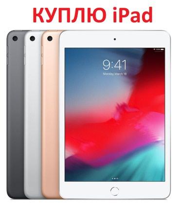 Купить-электронный-планшет - Кыргызстан: Куплю ipad   i pad айпад айпат iphon iphone айпэд айпед phone