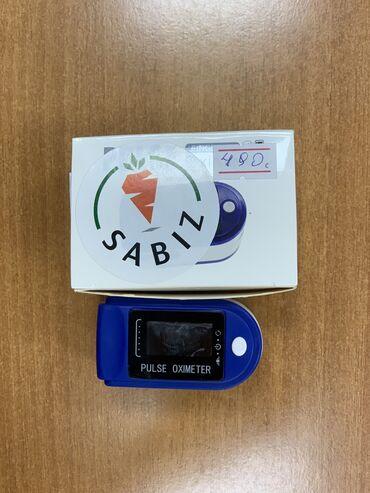 Пульсоксиметры - Кыргызстан: Пульсоксиметр Точный замер пульса и уровня кислорода в кровиЗвоните и