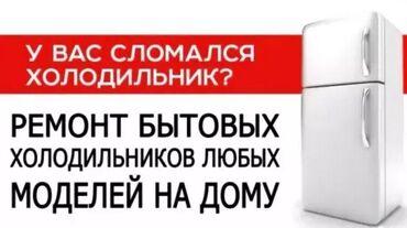 Газ баллон заправка - Кыргызстан: Ремонт | Холодильники, морозильные камеры | С гарантией, С выездом на дом, Бесплатная диагностика