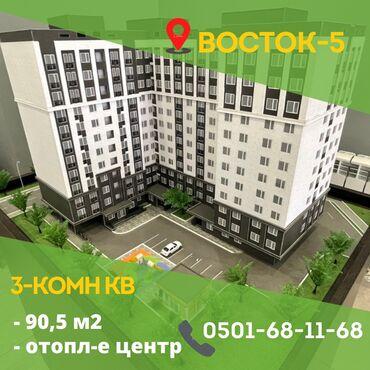 рио токмок квартиры in Кыргызстан | KIA: Элитка, 3 комнаты, 90 кв. м Бронированные двери, Лифт, Раздельный санузел