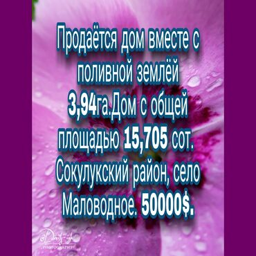 Продам - Бишкек: Продам Дом 53 кв. м, 5 комнат