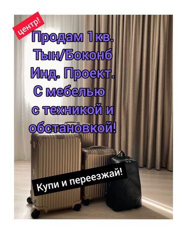 Продажа квартир - Бишкек: Индивидуалка, 1 комната, 35 кв. м Бронированные двери, Лифт, С мебелью