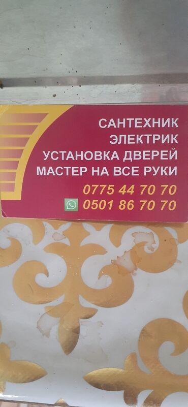 Услуги - Беш-Кюнгей: Электрик | Установка счетчиков, Установка стиральных машин, Демонтаж электроприборов | Больше 6 лет опыта