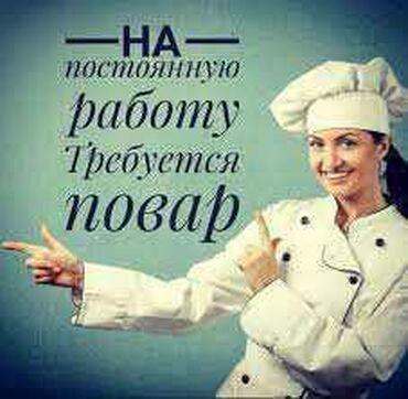 Работа - Бостери: Требуется в кафе :повар, помощник - повара и посудомойки.Адрес: Иссык