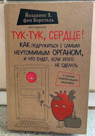 элевит цена в бишкеке фармамир в Кыргызстан: Продаю книгу ТУК-ТУК-СЕРДЦЕ! Цена 350 сом. Состояние хорошее