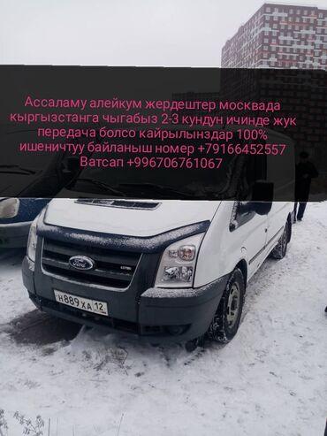 наушники real el в Кыргызстан: Москвадан Кыргызстанга жук алып келебиз
