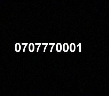 Номер абсол новый 0707770001.  здесь не в Бишкек