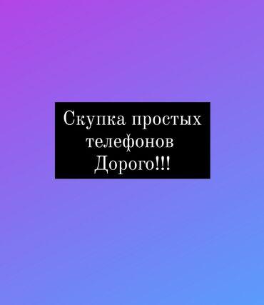 Скупка телефонов - Кыргызстан: Скупка кнопочных (простых) телефонов!!!(Ворованные не