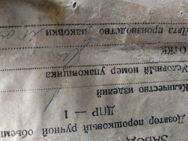 тепловизор цена бишкек в Кыргызстан: Продаю дозатор порошковый ручной объемныйДПР-1 в наличии 2 шт