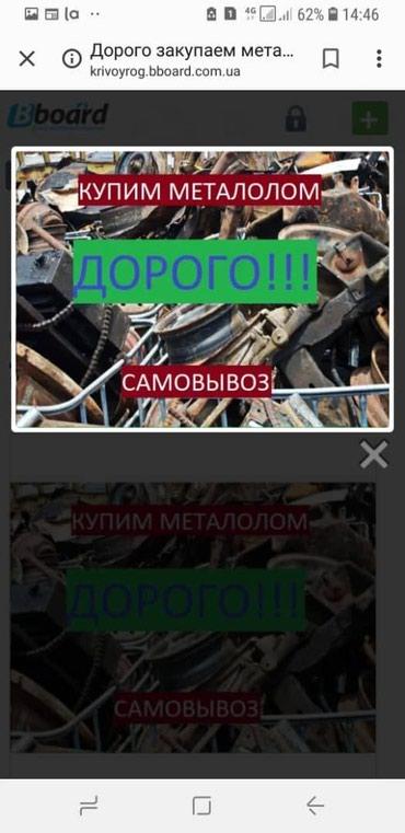 жесткость-воды-в-бишкеке в Лебединовка: Куплю чёрный металл дорого самовывоз! Темир алабыз озубуз алып