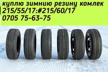 шины 215 55 17 в Кыргызстан: КУПЛЮ ВНИМАНИЕ КУПЛЮ!!!! зимнию резину комлект только в отличном