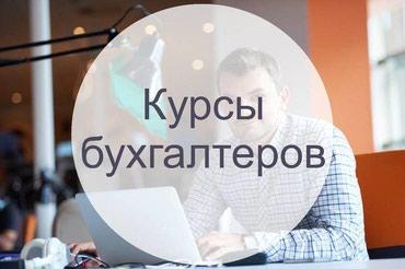 Бухгалтерский учет в Душанбе