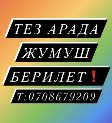протеин для роста в Кыргызстан: Тез арада жумуш балдар, кыздарга берилет!  ‼️Срочно‼️ ️-Соода тармагын