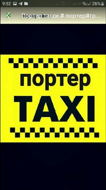 По кыргызстану такси грузовой Спринтер грузоперевозки Портер такси