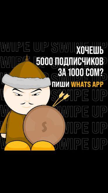 5000 подписчиков за 1000 сом пишите в WhatsApp -   5000 подписчиков за