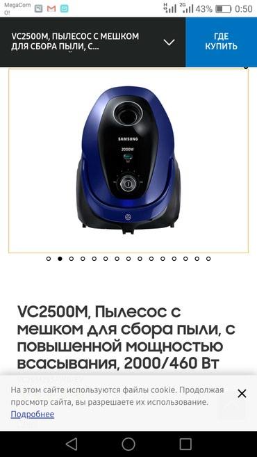 Samsung пылесос sc20m255awb  супер современный в Лебединовка