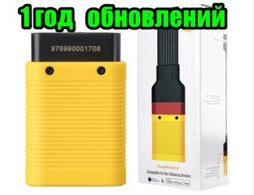 launch easydiag 3 0 в Кыргызстан: Срочная цена за Launch Easydiag 3.0 + все марки. Сделана активация на