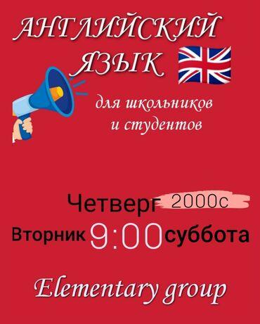 ватсап группы для взрослых в Кыргызстан: Языковые курсы | Английский, Кыргызский, Немецкий | Для взрослых, Для детей