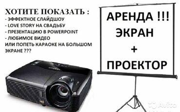 Проектор, сдаю в аренду. проектор не дорого,  АРЕНДА / ПРОКАТ БИШКЕК ч